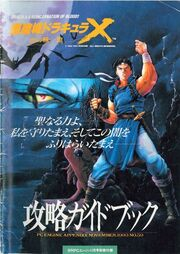 Akumajō Dracula X - Chi no Rondo Strategy Guide