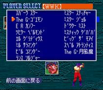 Goemon Wrestling