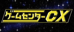 GameCenter-CX - 01