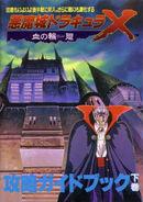 Akumajo Dracula X Guide 02