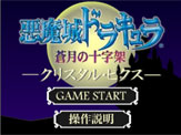 Cross of the Blue Moon Flash Start Page