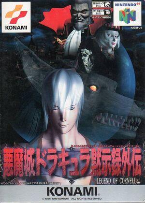 Akumajō Dracula Mokushiroku Gaiden Legend of Cornell - cubierta japón