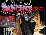All About Akumajō Dracula