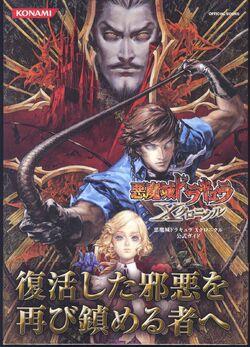 Konami DXC Guide