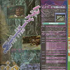 Dengeki PS2 Vol.???, 2003.