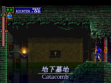 Catacombs (Symphony of the Night)