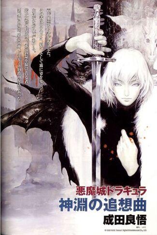 Akumajō Dracula - Kabuchi no Tsuisoukyoku