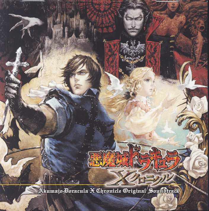 Castlevania The Dracula X Chronicles Original Soundtrack