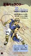 DX Jap Manual Richter