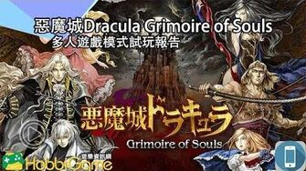 TGS 2019 - 惡魔城Dracula Grimoire of Souls 試玩多人模式