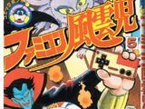 Famicom Fūnji