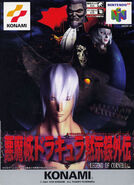 Castlevania - Legacy of Darkness - (JP) - 02