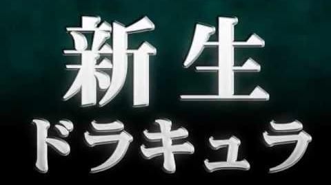 パチスロ「悪魔城ドラキュラⅢ」ティザー映像