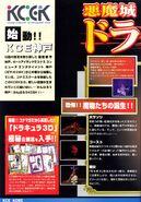 Konamimagazinevolume03-page92