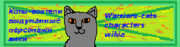 http://ru.warriors-cats-characters.wikia