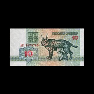 Рысь и рысёнок на 10 белорусских рублях 1992 г. Оборотная сторона.