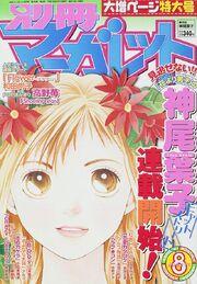 Bessatsu-Margaret-magazine