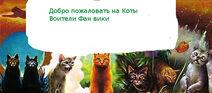 Коты воители фан вики