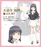 Tomoyo Concept Art