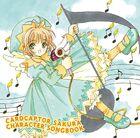 CARDCAPTOR SAKURA CHARACTER SONGBOOK Front