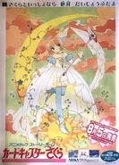 Animetic Story Promo Poster