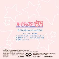 Cardcaptor Sakura Sakura no Oshaberi Talk CD Back