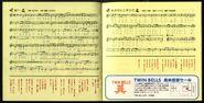 Cardcaptor Sakura Tomoeda Shougakkou Chorus-bu Christmas Concert Booklet p. 09-10