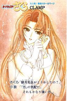 Nakayoshi August 1997 EXTRA