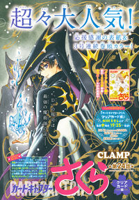 Clear Card Arc Chapter 24