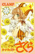 Clear Card Arc Vol 4