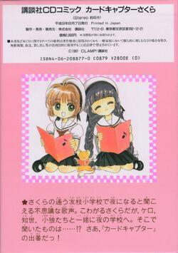 Kodansha CD Comic Cardcaptor Sakura Back
