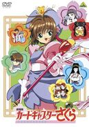 2009 CCS Movie DVD Rerelease Front