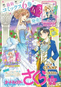 Clear Card Arc Chapter 32