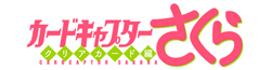 Wiki Sakura, chasseuse de cartes
