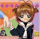 Cardcaptor Sakura Original Soundtrack 2 Front
