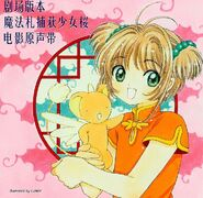 Cardcaptor Sakura The Movie Original Soundtrack Front