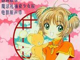 Cardcaptor Sakura:The Movie Original Soundtrack