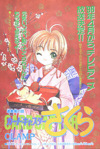 Nakayoshi February 1998