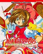 Cardcaptor Sakura: Sakura to Fushigi na Clow Cards