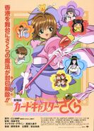 CCS Japanese Movie Promo Poster