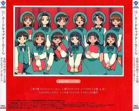 Cardcaptor Sakura Tomoeda Shougakkou Chorus-bu Christmas Concert Back