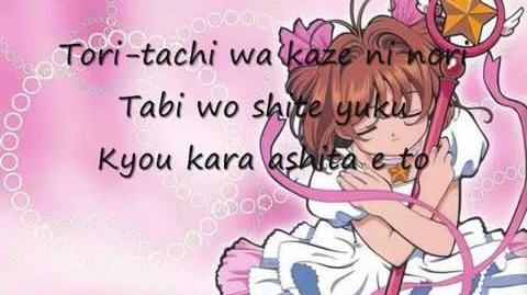 Cardcaptor Sakura - Platinum - Lyrics