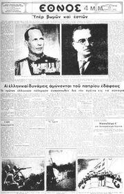 Ethnos newspaper 28 October 1940