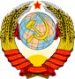 USSR Emblem by soaringaven.png