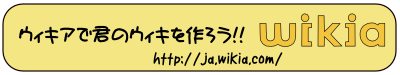 Wikia banner ja 01