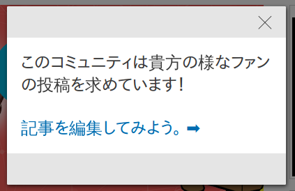File:Japanese popup.png
