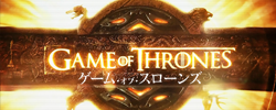 File:Gameofthrones banner.png