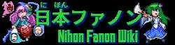 Nihon Fanon Logo