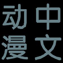 File:Zh-animanga.png