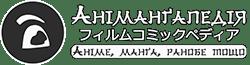Аніманґапедія